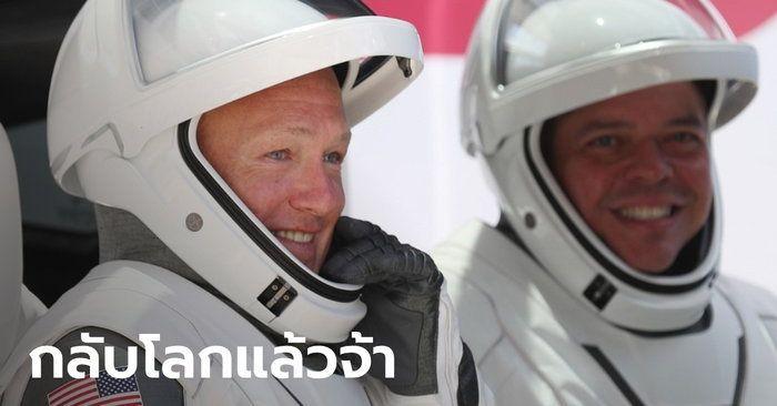 นักบินอวกาศ เดินทางกลับถึงพื้นโลกอย่างปลอดภัย