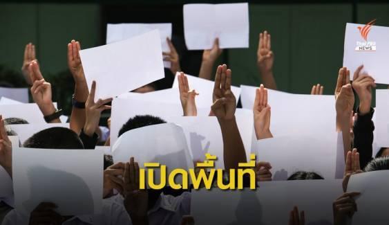 สพฐ. ร่อนหนังสือด่วนถึง ผอ.ทุกเขต สั่งสถานศึกษาเปิดพื้นที่ให้นักเรียนชุมนุม